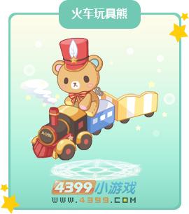 奥比岛火车玩具熊
