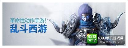 《乱斗西游2》独家大礼包火爆上线,持阴阳剑攻城略地