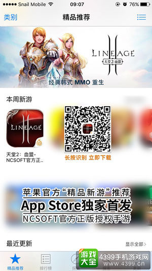 天堂2手游获App Store精品推荐