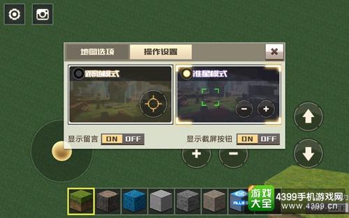 全民枪战2(枪友嘉年华)创造模式
