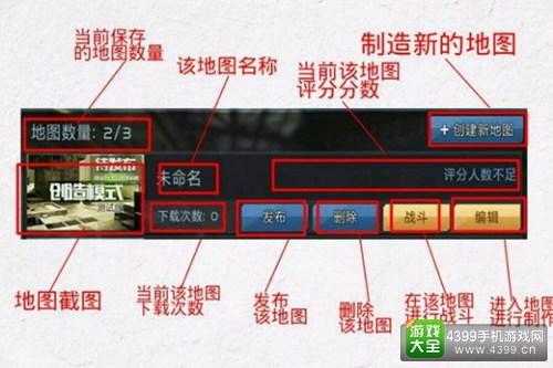 全民枪战2(枪友嘉年华)创造模式新手攻略