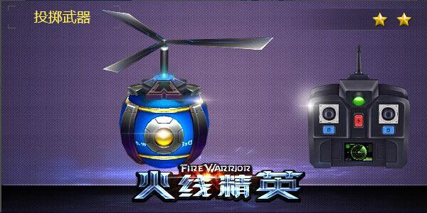火线精英U3飞行雷