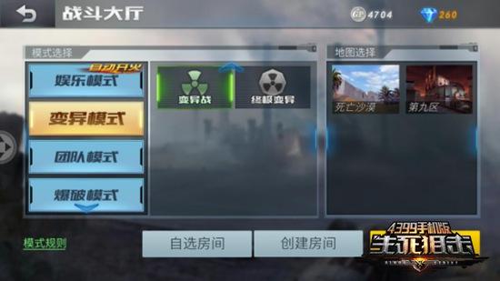 生死狙击手机版变异战玩法