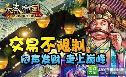 大秦帝国OL游戏
