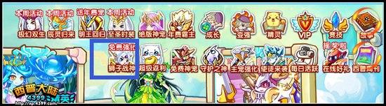 西普大陆8月VIP新贵 狮子座战神・炽阳