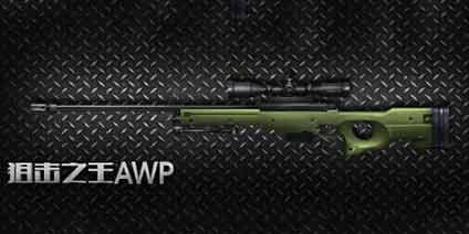 生死狙击手机版狙击枪使用技巧 跟狙闪狙跳狙攻略