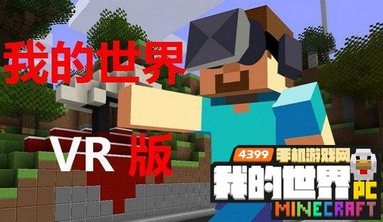 我的世界VR版