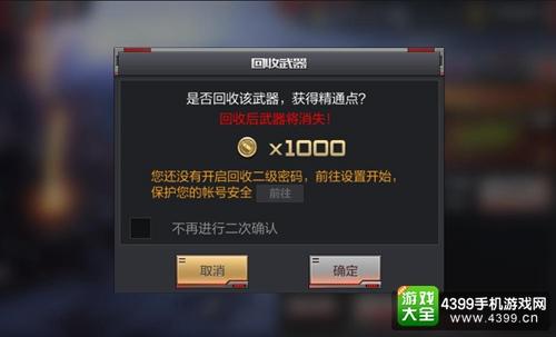 CF手游二级密码