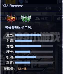 4399战争使命XM-Bamboo属性图