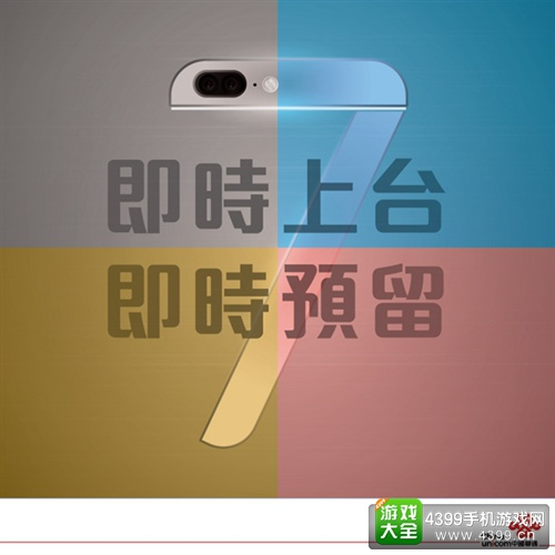 iphone7联通海报