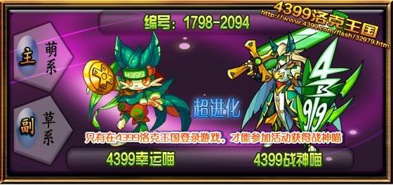 洛克王国4399战神喵技能表