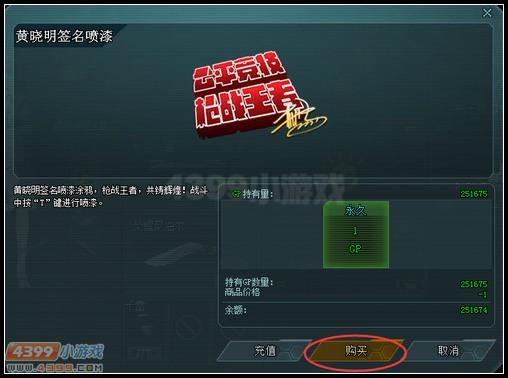 生死狙击黄晓明签名喷漆步骤5