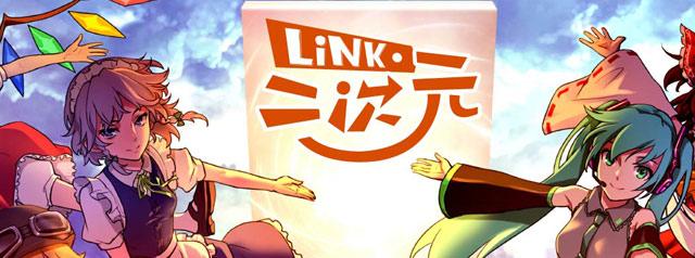 link二次元