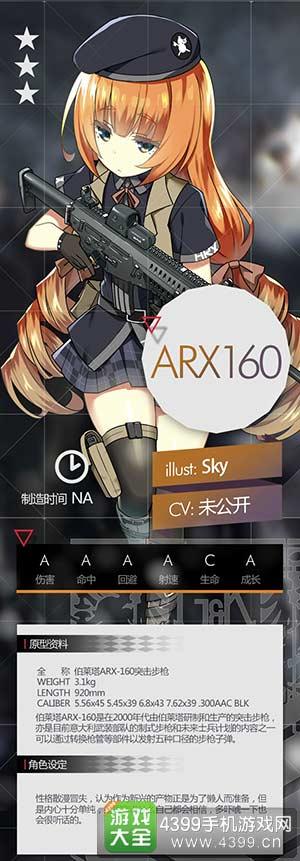 少女前线arx160