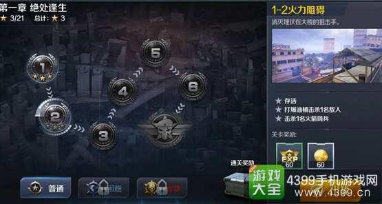 小米枪战游戏模式