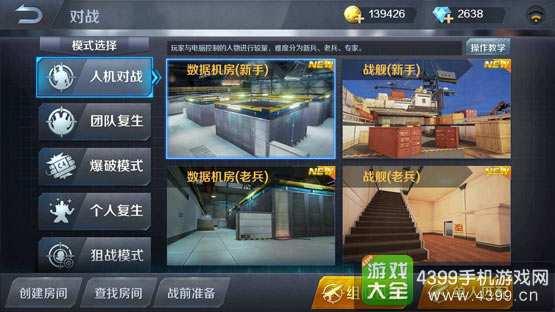 小米枪战游戏模式介绍