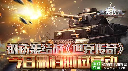 坦克传奇手游