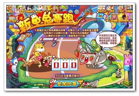 洛克王国新龟兔赛跑 得赛跑龟