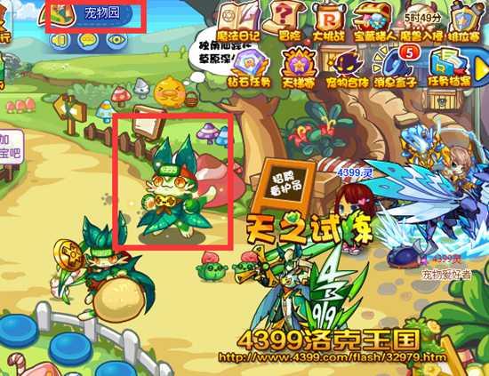 洛克王国4399游戏喵活动