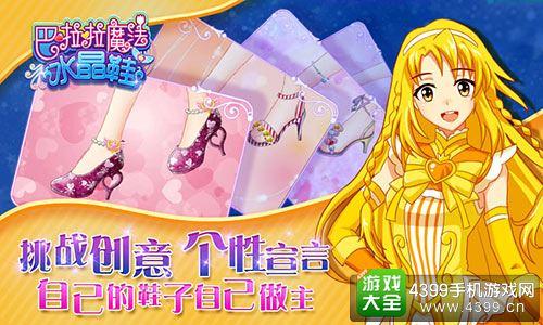 巴拉拉魔法水晶鞋宣传图