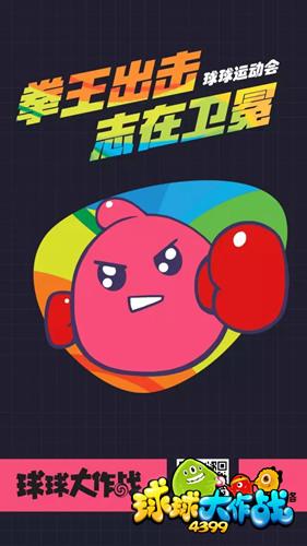 《球球大作战》球球运动宣传画