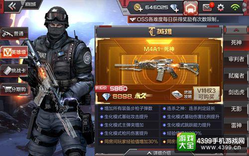 CF手游M4A1死神
