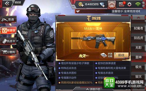 CF手游M4A1雷神