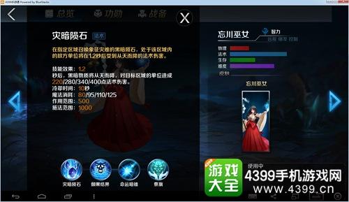 英魂之刃口袋版忘川女巫出装攻略 技能加点详解