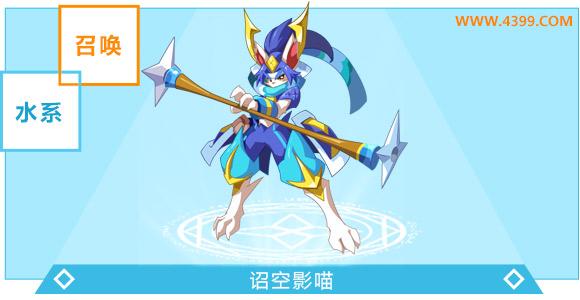 奥奇传说诏空影喵超神进化图鉴技能表特长