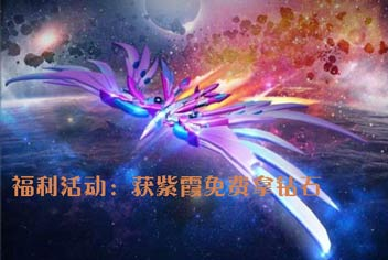 获紫霞免费拿钻石《雷霆战机》七夕活动上线