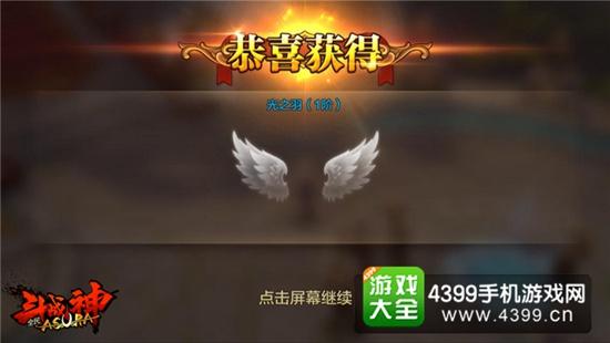 全民斗战神结拜、翅膀新版本