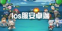 战舰少女rios服安卓端下载使用教程 ios安卓服怎么玩