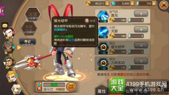 天域幻想杨戬银光铠甲