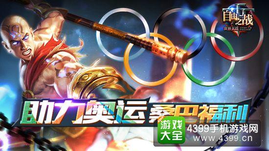 自由之战奥运活动
