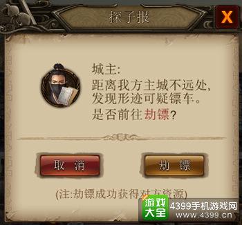 《江湖霸图》新版本上线 谁能成为新的王者?