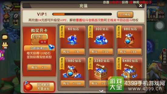 天域幻想VIP等级特权