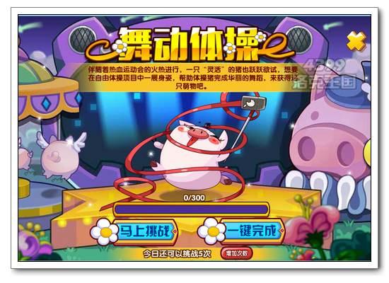 洛克王国舞动体操 得体操猪