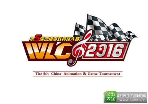 WLC 2016 七月火爆来袭