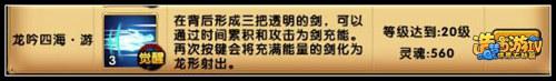 造梦西游4白龙剑系心法连招解析