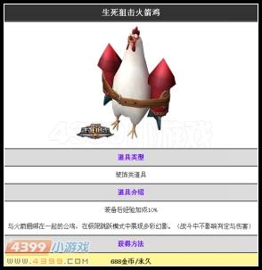 生死狙击火箭鸡