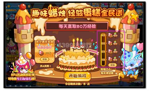 热血精灵派趣味蜡烛 经验蛋糕全民送规则