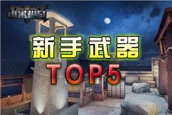 小米枪战新手武器推荐榜 新手武器TOP5排名