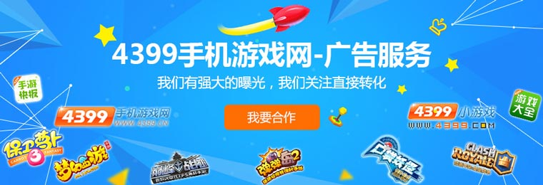 4399手机游戏网广告服务