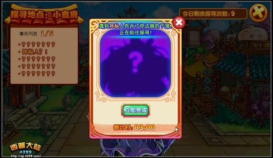 爱之魄S级达成条件:携带4只火系精灵并取得战斗的胜利。