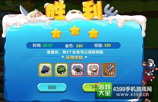 美食大战老鼠竞技版蛋挞平原