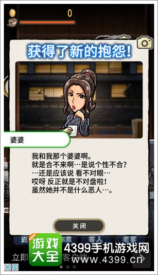 大江户人情故事穿越时空的关东煮店