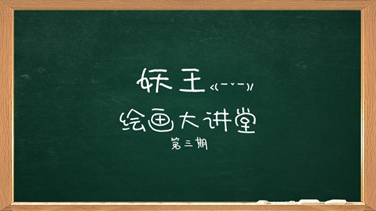 造梦西游4绘画大讲堂第三期-4399妖王