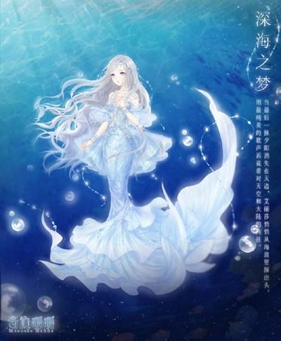 奇迹暖暖夏沫海歌人鱼