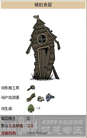 饥荒手机版破旧鱼屋图鉴 破旧鱼屋建筑详解