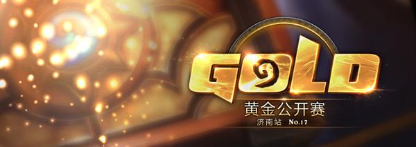 2016炉石传说黄金赛济南站